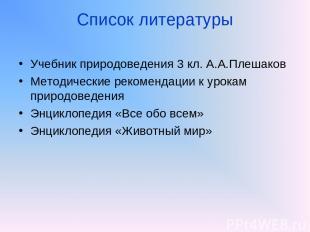 Список литературы Учебник природоведения 3 кл. А.А.Плешаков Методические рекомен