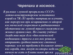В рамках «лунной программы СССР» летно-конструкторские испытания корабля 7К-Л1 п