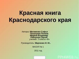 Красная книга Краснодарского края Авторы: Матвиенко Софья Пахалуева Полина Марко