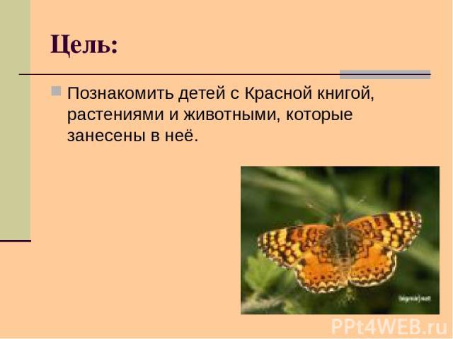 Цель: Познакомить детей с Красной книгой, растениями и животными, которые занесены в неё.