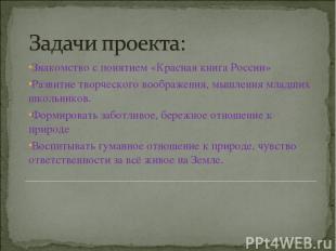 Знакомство с понятием «Красная книга России» Развитие творческого воображения, м