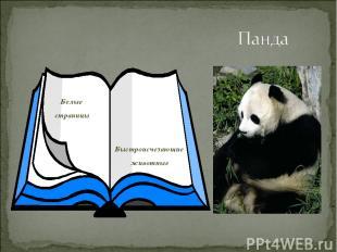 Белые страницы Быстроисчезающие животные