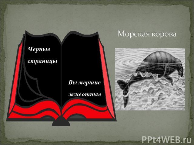 Черные страницы Вымершие животные