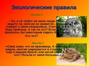 Экологические правила Жалоба 1: « Ох, и не любят же меня люди. Голос, видите ли,