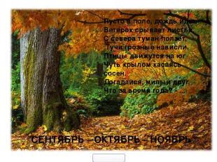СЕНТЯБРЬ – ОКТЯБРЬ – НОЯБРЬ Пусто в поле, дождь идёт. Ветерок срывает листья. С