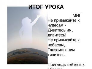 МИГ Не привыкайте к чудесам - Дивитесь им, дивитесь! Не привыкайте к небесам, Гл