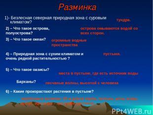 Разминка 1)- Безлесная северная природная зона с суровым климатом? тундра. 2) –