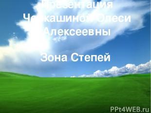 Презентация Черкашиной Олеси Алексеевны Зона Степей