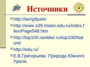 Источники http://lan/gifpark/ http://www.s35.miass.edu.ru/index.files/Page548.ht