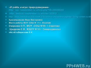 «И учёба, и игра: природоведение» http://nsc.1september.ru/article.php?ID=200200