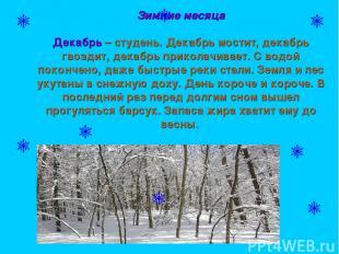 Зимние месяца Декабрь – студень. Декабрь мостит, декабрь гвоздит, декабрь прикол