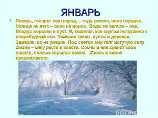 ЯНВАРЬ Январь, говорит наш народ, – году начало, зиме середка. Солнце на лето –