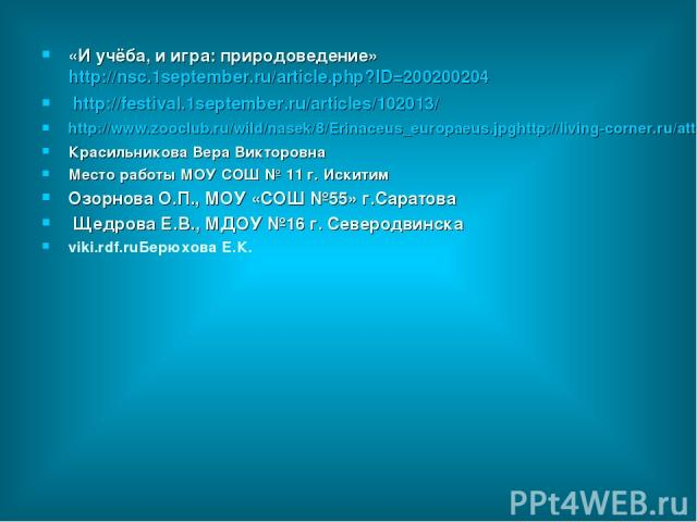 «И учёба, и игра: природоведение» http://nsc.1september.ru/article.php?ID=200200204 http://festival.1september.ru/articles/102013/ http://www.zooclub.ru/wild/nasek/8/Erinaceus_europaeus.jpghttp://living-corner.ru/attachments/Image/horek.jpghttp://ww…