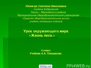 Юхимчук Светлана Николаевна посёлок Бобровский Ханты – Мансийского района Муници