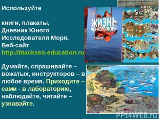 Используйте книги, плакаты, Дневник Юного Исследователя Моря, Веб-сайт http://bl