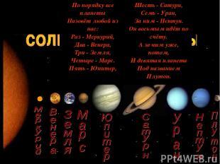 По порядку все планеты Назовёт любой из нас: Раз - Меркурий, Два - Венера, Три -