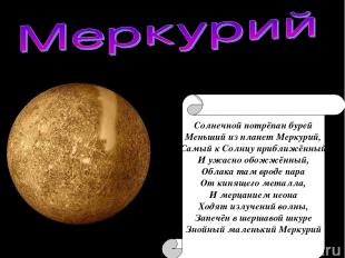 Солнечной потрёпан бурей Меньший из планет Меркурий, Самый к Солнцу приближённый