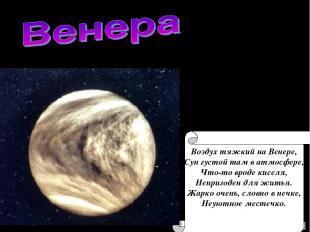 Воздух тяжкий на Венере, Суп густой там в атмосфере, Что-то вроде киселя, Неприг
