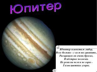 Юпитер планетам лидер, Всех больше - с кем ни сравните, Раскрашен он очень броск