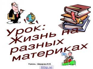 Учитель : Шакирова Ф.Ф. 900igr.net
