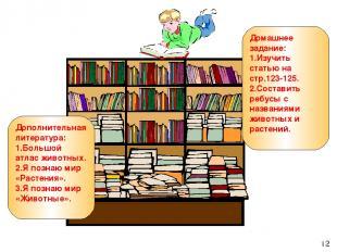 12 Домашнее задание: Изучить статью на стр.123-125. Составить ребусы с названиям