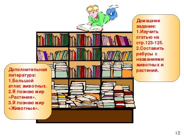 12 Домашнее задание: Изучить статью на стр.123-125. Составить ребусы с названиями животных и растений.