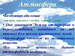 Атмосфера Воздушная оболочка (от греч. «атмос» – воздух, «сфера» – шар) Она защи