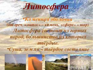 Литосфера Каменная оболочка (от греч. «литос» – камень, «сфера» – шар) Литосфера