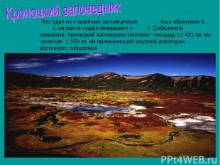 Это один из старейших заповедников России. Был образован в 1934 г. на месте суще