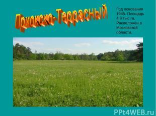 Год основания 1945. Площадь 4,9 тыс.га. Расположен в Московской области.