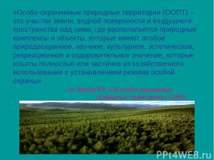 «Особо охраняемые природные территории (ООПТ) – это участки земли, водной поверх