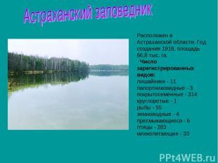 Расположен в Астраханской области. Год создания 1918. площадь 66,8 тыс. га. Чи