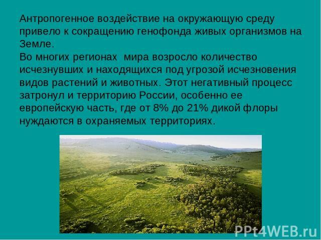Антропогенное воздействие на окружающую среду привело к сокращению генофонда живых организмов на Земле. Во многих регионах мира возросло количество исчезнувших и находящихся под угрозой исчезновения видов растений и животных. Этот негативный процесс…