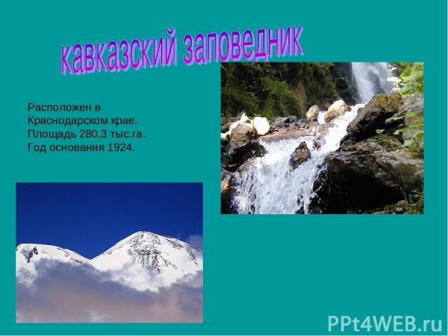 Расположен в Краснодарском крае. Площадь 280,3 тыс.га. Год основания 1924.