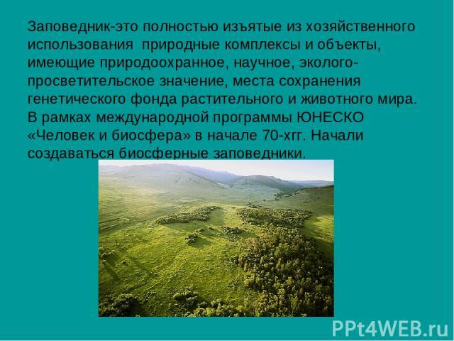 Заповедник-это полностью изъятые из хозяйственного использования природные комплексы и объекты, имеющие природоохранное, научное, эколого-просветительское значение, места сохранения генетического фонда растительного и животного мира. В рамках междун…