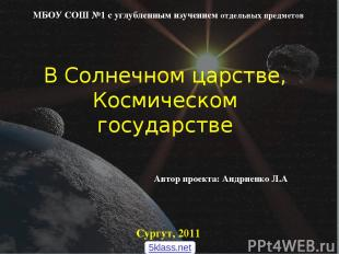 В Солнечном царстве, Космическом государстве МБОУ СОШ №1 с углубленным изучением