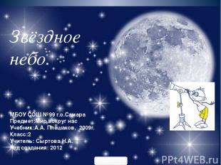 Звёздное небо. МБОУ СОШ №99 г.о.Самара Предмет:Мир вокруг нас Учебник:А.А. Плеша