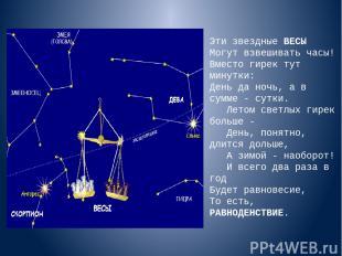 Эти звездные ВЕСЫ Могут взвешивать часы! Вместо гирек тут минутки: День да ночь,