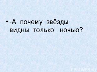 -А почему звёзды видны только ночью?