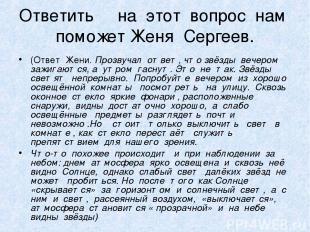 Ответить на этот вопрос нам поможет Женя Сергеев. (Ответ Жени. Прозвучал ответ,