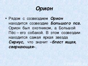 Орион Рядом с созвездием Орион находится созвездие Большого пса. Орион был охотн
