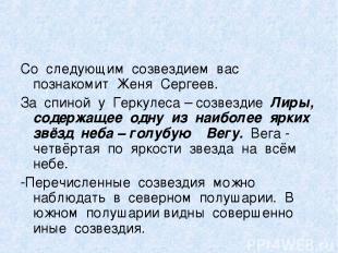 Со следующим созвездием вас познакомит Женя Сергеев. За спиной у Геркулеса – соз