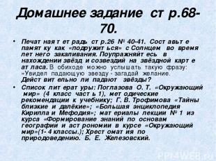 Домашнее задание стр.68-70. Печатная тетрадь стр.26 № 40-41. Составьте памятку к