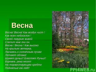 Весна Весна! Весна! Как воздух чист ! Как ясен небосклон ! Своей лазурию живой С