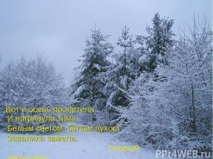 Вот и осень пролетела И нагрянула зима, Белым снегом, белым пухом Завалила за