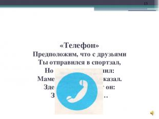 «Телефон» Предположим, что с друзьями Ты отправился в спортзал, Но в дороге вспо