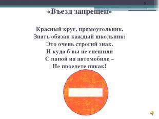 «Въезд запрещен» Красный круг, прямоугольник. Знать обязан каждый школьник: Это