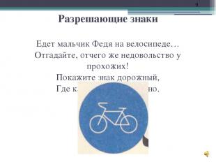 Разрешающие знаки Едет мальчик Федя на велосипеде… Отгадайте, отчего же недоволь