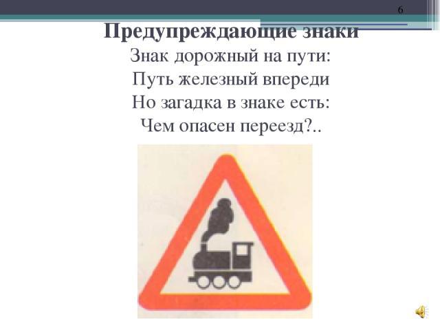 Предупреждающие знаки Знак дорожный на пути: Путь железный впереди Но загадка в знаке есть: Чем опасен переезд?..