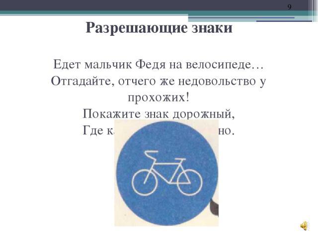 Разрешающие знаки Едет мальчик Федя на велосипеде… Отгадайте, отчего же недовольство у прохожих! Покажите знак дорожный, Где кататься Феде можно.